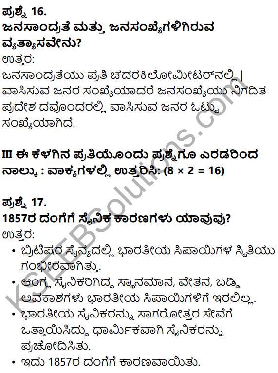 Karnataka SSLC Social Science Model Question Paper 1 Kannada Medium - 7