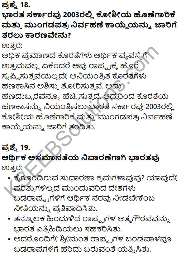 Karnataka SSLC Social Science Model Question Paper 1 Kannada Medium - 8
