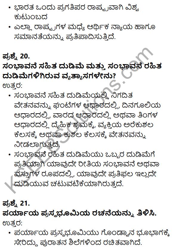 Karnataka SSLC Social Science Model Question Paper 1 Kannada Medium - 9