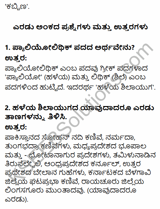 2nd PUC History Question Bank Chapter 2 Stone Age And Metal Age in Kannada 2