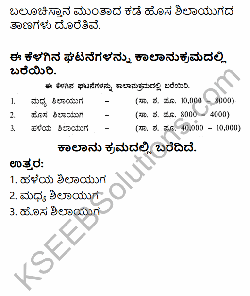 2nd PUC History Question Bank Chapter 2 Stone Age And Metal Age in Kannada 4
