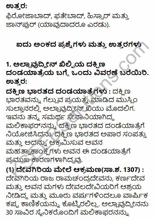 2nd PUC History Question Bank Chapter 5 Medieval Period in Kannada 10