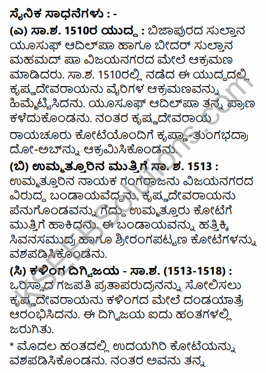 2nd PUC History Question Bank Chapter 5 Medieval Period in Kannada 100