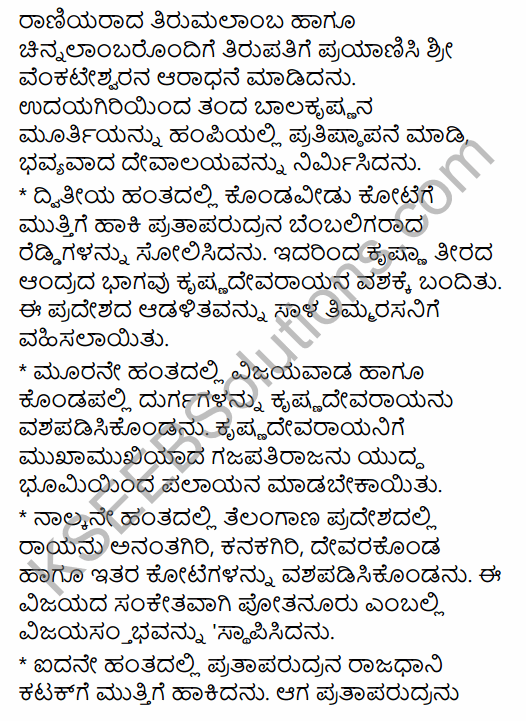 2nd PUC History Question Bank Chapter 5 Medieval Period in Kannada 101