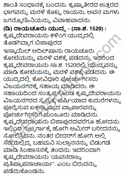 2nd PUC History Question Bank Chapter 5 Medieval Period in Kannada 102