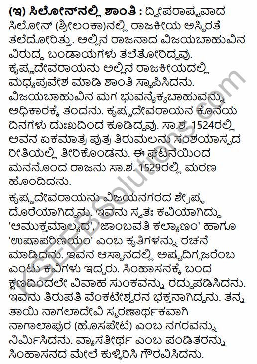 2nd PUC History Question Bank Chapter 5 Medieval Period in Kannada 103