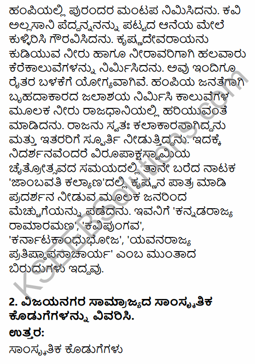 2nd PUC History Question Bank Chapter 5 Medieval Period in Kannada 104