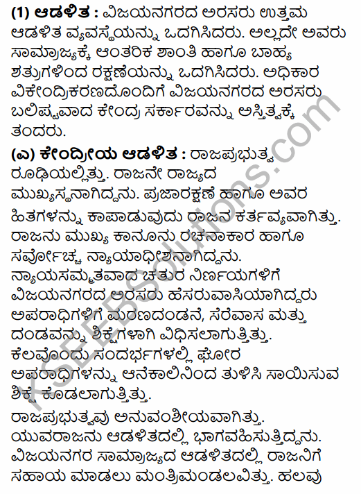 2nd PUC History Question Bank Chapter 5 Medieval Period in Kannada 105