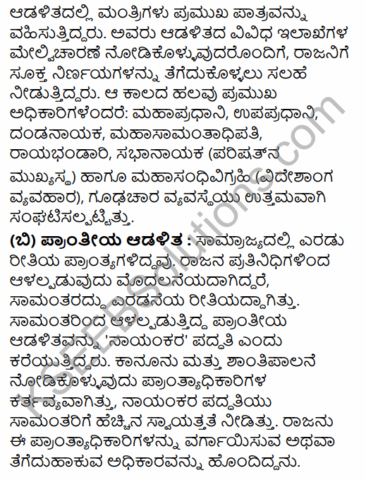 2nd PUC History Question Bank Chapter 5 Medieval Period in Kannada 106