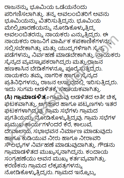 2nd PUC History Question Bank Chapter 5 Medieval Period in Kannada 107