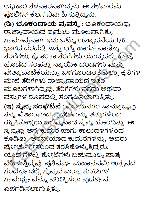 2nd PUC History Question Bank Chapter 5 Medieval Period in Kannada 108