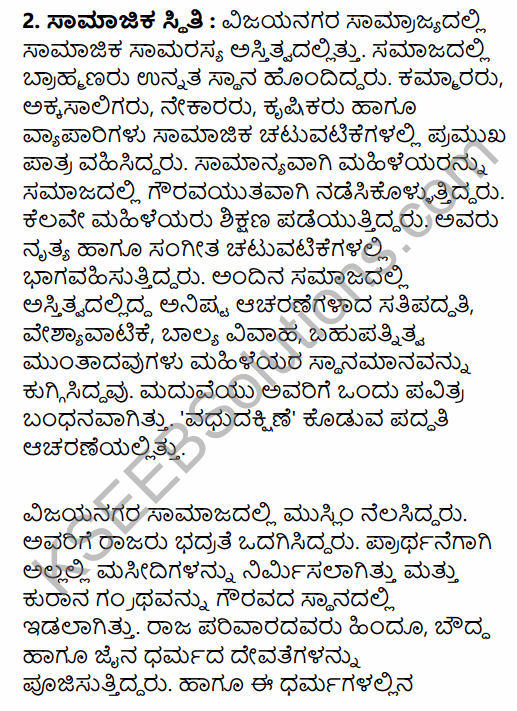2nd PUC History Question Bank Chapter 5 Medieval Period in Kannada 109