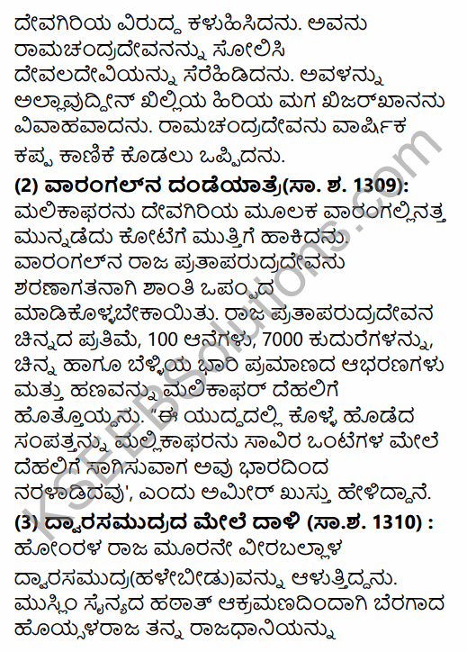 2nd PUC History Question Bank Chapter 5 Medieval Period in Kannada 11