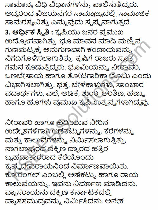 2nd PUC History Question Bank Chapter 5 Medieval Period in Kannada 110