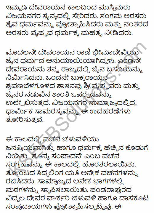 2nd PUC History Question Bank Chapter 5 Medieval Period in Kannada 112