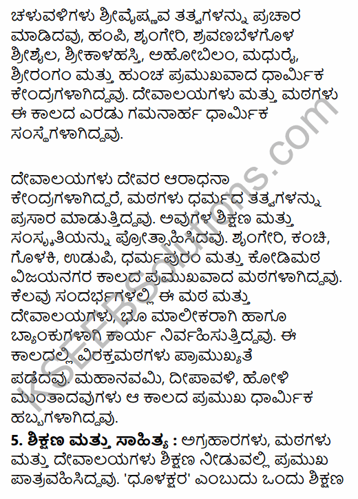 2nd PUC History Question Bank Chapter 5 Medieval Period in Kannada 113