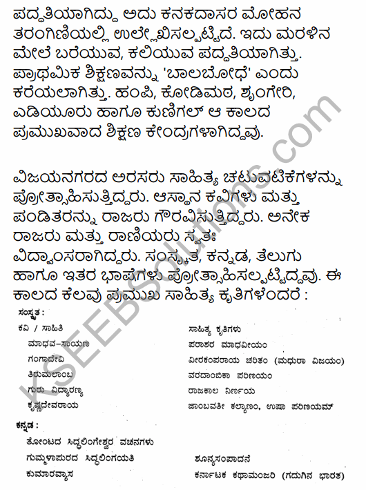 2nd PUC History Question Bank Chapter 5 Medieval Period in Kannada 114