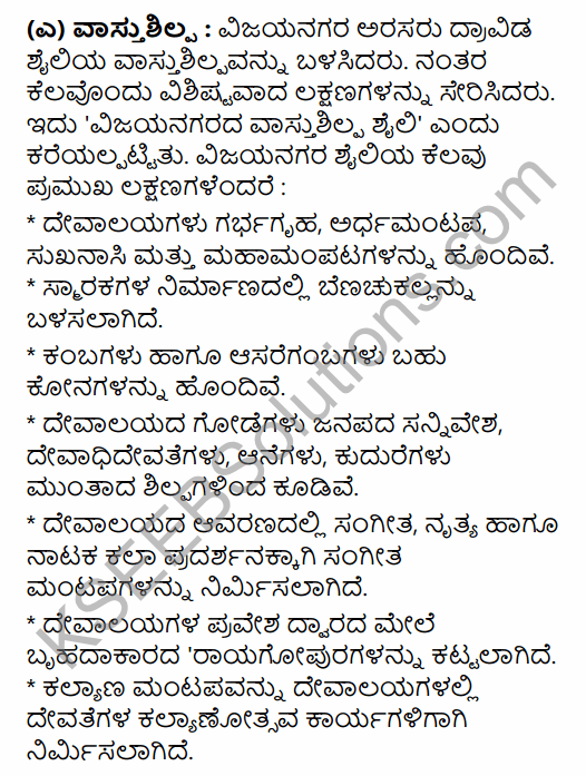 2nd PUC History Question Bank Chapter 5 Medieval Period in Kannada 116