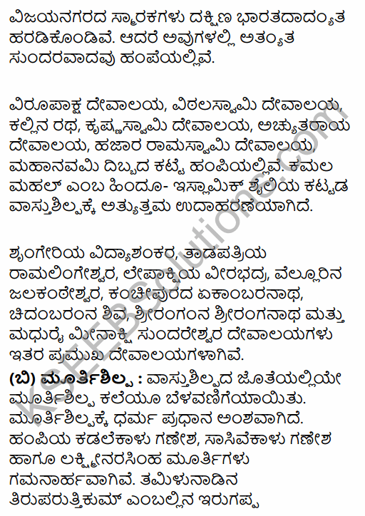 2nd PUC History Question Bank Chapter 5 Medieval Period in Kannada 117