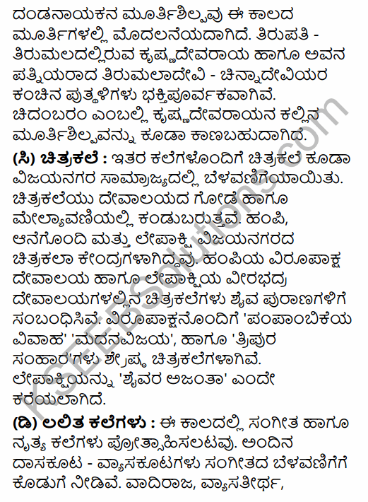 2nd PUC History Question Bank Chapter 5 Medieval Period in Kannada 118