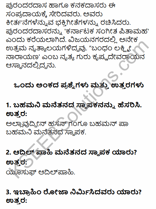 2nd PUC History Question Bank Chapter 5 Medieval Period in Kannada 119