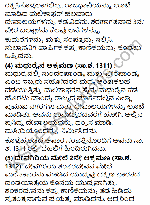 2nd PUC History Question Bank Chapter 5 Medieval Period in Kannada 12
