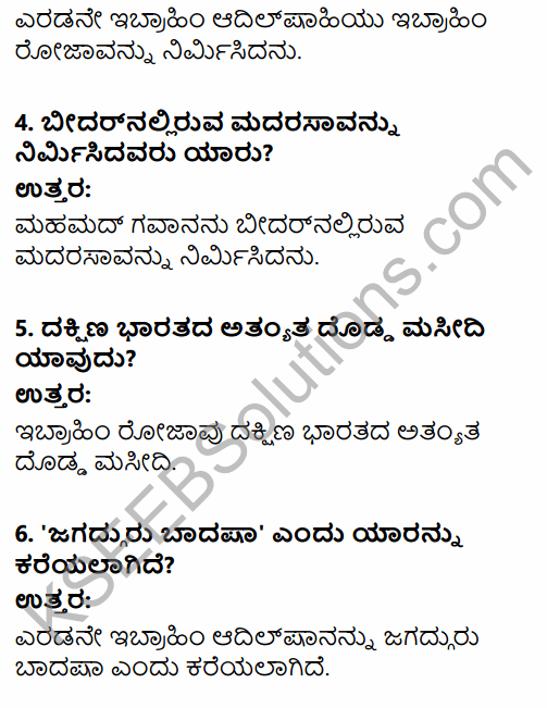 2nd PUC History Question Bank Chapter 5 Medieval Period in Kannada 120