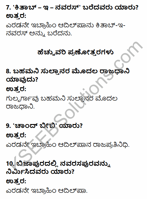 2nd PUC History Question Bank Chapter 5 Medieval Period in Kannada 121