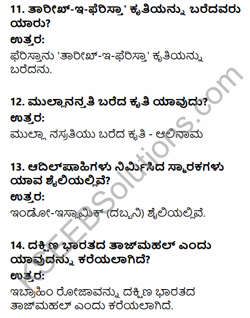 2nd PUC History Question Bank Chapter 5 Medieval Period in Kannada 122