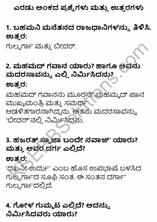2nd PUC History Question Bank Chapter 5 Medieval Period in Kannada 123