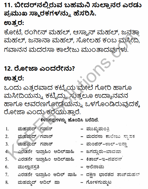 2nd PUC History Question Bank Chapter 5 Medieval Period in Kannada 126