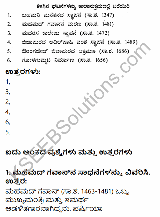 2nd PUC History Question Bank Chapter 5 Medieval Period in Kannada 127