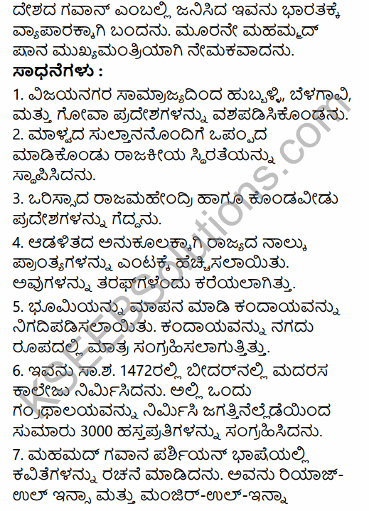 2nd PUC History Question Bank Chapter 5 Medieval Period in Kannada 128