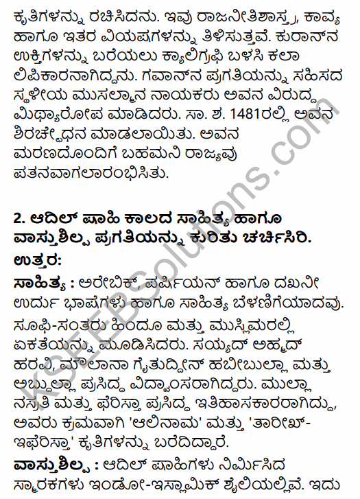 2nd PUC History Question Bank Chapter 5 Medieval Period in Kannada 129