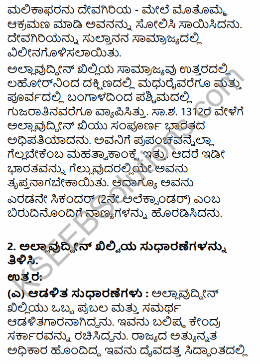 2nd PUC History Question Bank Chapter 5 Medieval Period in Kannada 13