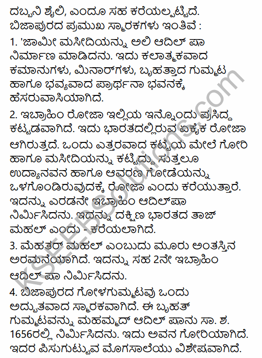 2nd PUC History Question Bank Chapter 5 Medieval Period in Kannada 130