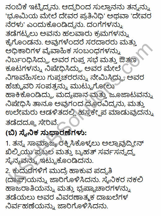 2nd PUC History Question Bank Chapter 5 Medieval Period in Kannada 14