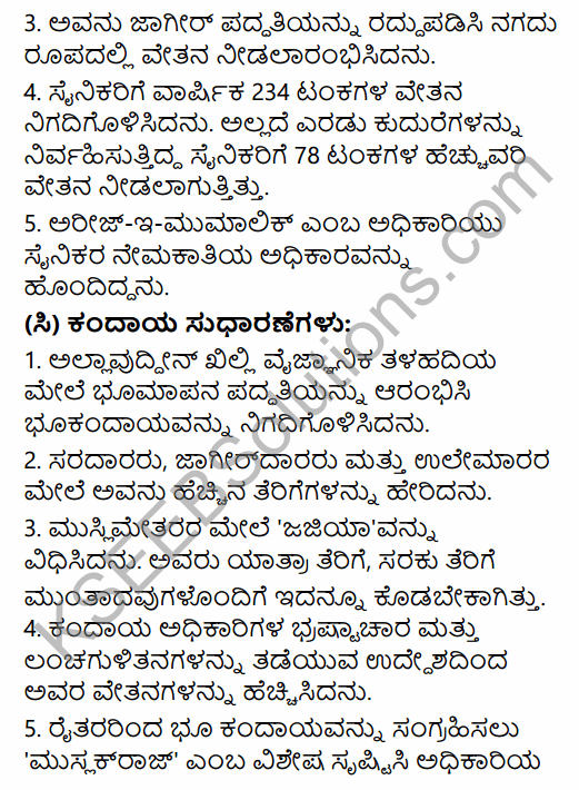2nd PUC History Question Bank Chapter 5 Medieval Period in Kannada 15