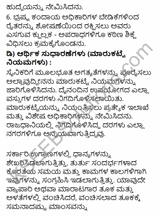 2nd PUC History Question Bank Chapter 5 Medieval Period in Kannada 16