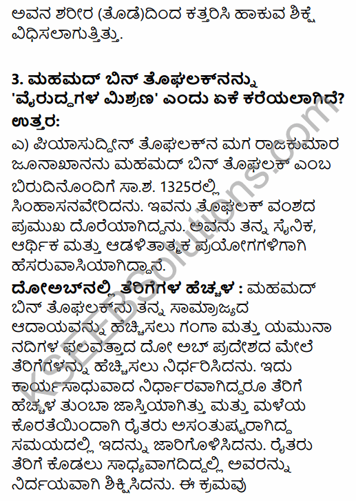 2nd PUC History Question Bank Chapter 5 Medieval Period in Kannada 17