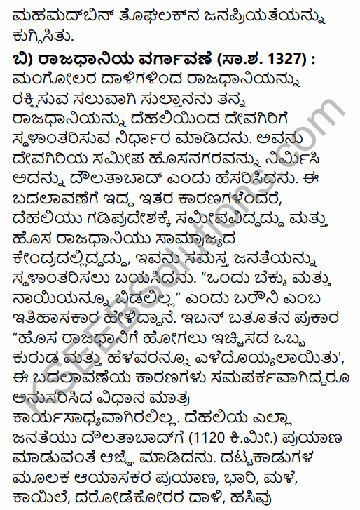 2nd PUC History Question Bank Chapter 5 Medieval Period in Kannada 18