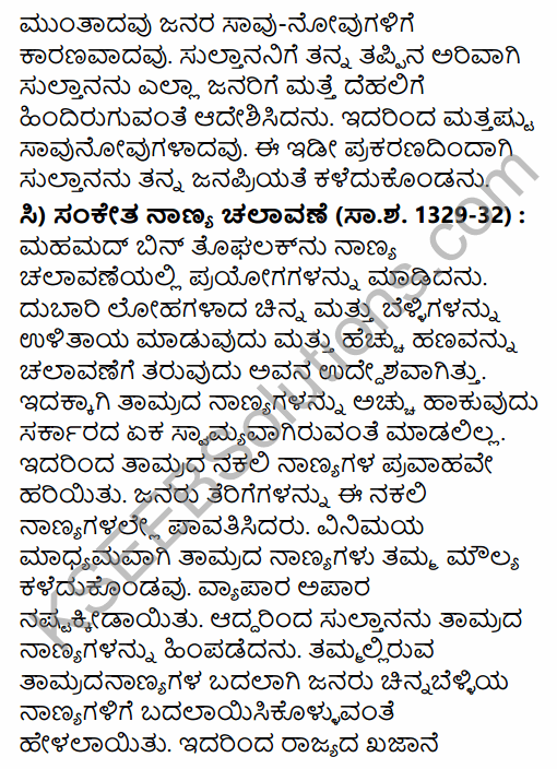 2nd PUC History Question Bank Chapter 5 Medieval Period in Kannada 19