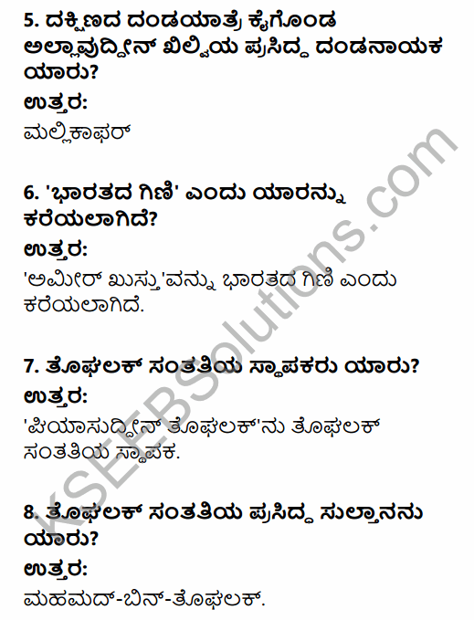 2nd PUC History Question Bank Chapter 5 Medieval Period in Kannada 2