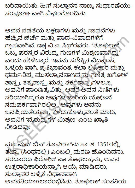 2nd PUC History Question Bank Chapter 5 Medieval Period in Kannada 20
