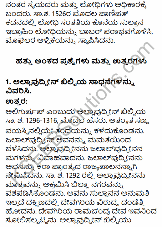 2nd PUC History Question Bank Chapter 5 Medieval Period in Kannada 21