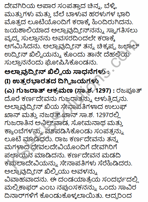 2nd PUC History Question Bank Chapter 5 Medieval Period in Kannada 22