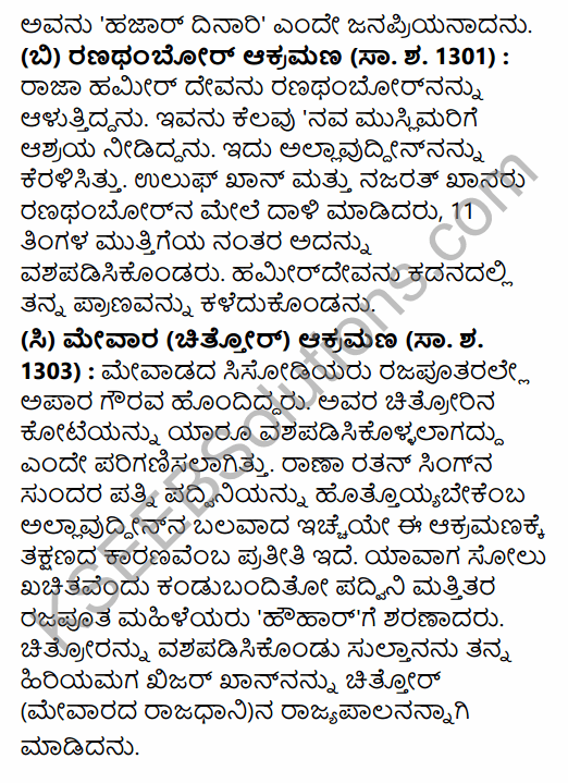 2nd PUC History Question Bank Chapter 5 Medieval Period in Kannada 23
