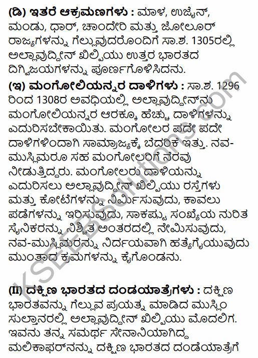 2nd PUC History Question Bank Chapter 5 Medieval Period in Kannada 24