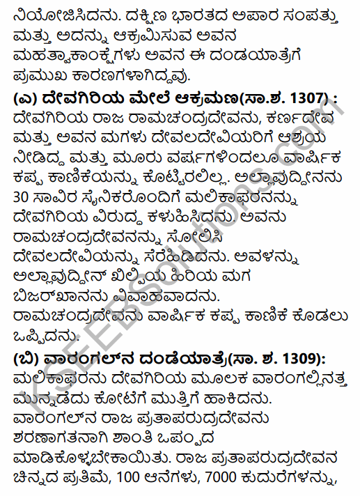 2nd PUC History Question Bank Chapter 5 Medieval Period in Kannada 25