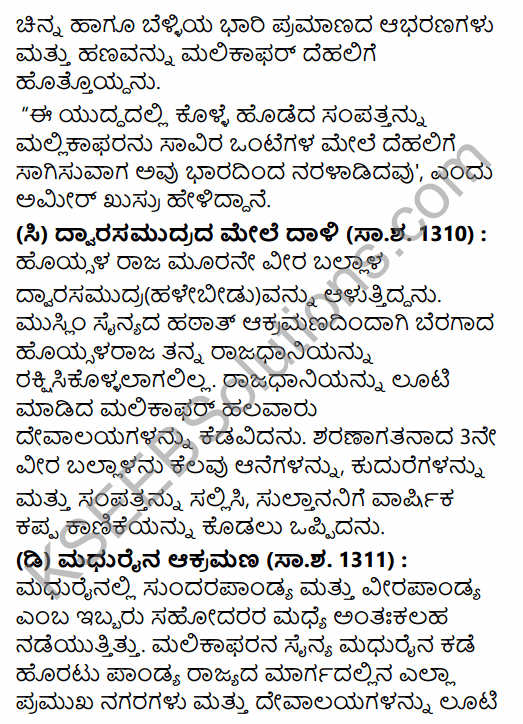 2nd PUC History Question Bank Chapter 5 Medieval Period in Kannada 26
